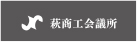 http://www.hagicci.or.jp/